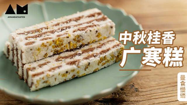 【曼食慢语】松软粘糯桂花香 ,今年中秋就吃广寒糕吧!