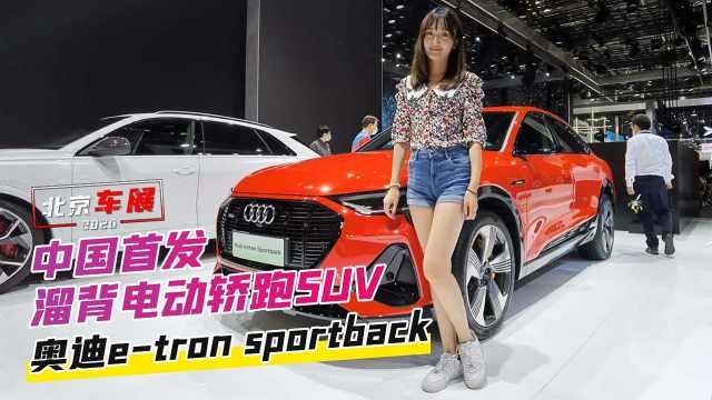 北京车展:中国首发,溜背电动轿跑SUV 奥迪e-tron sportback