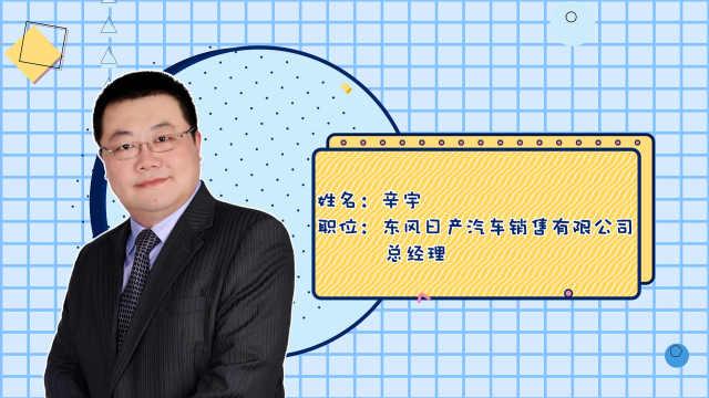 """辛宇:东风日产拥有独家""""三超"""""""