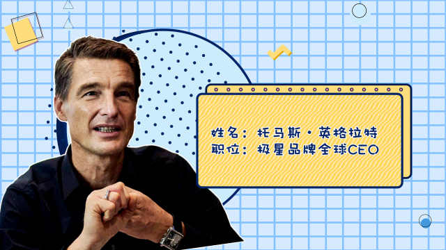 托马斯:Precept将在中国量产,见它,即见极星未来