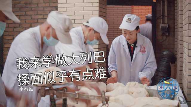 我来学做哈尔滨大列巴,揉面似乎有点难
