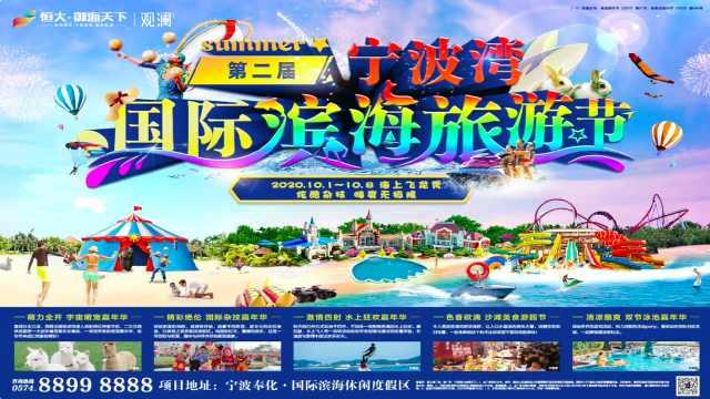 第二届宁波湾国际滨海旅游节盛大开幕