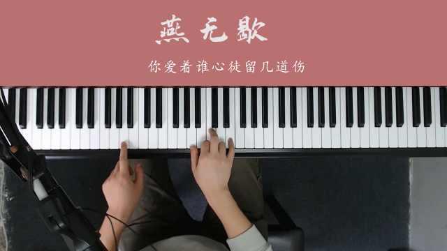 蒋雪儿新歌《燕无歇》,古风韵味搭配香蜜,深深的相思情
