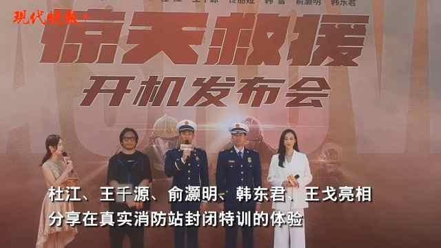 江苏出品大片!杜江、王千源、韩雪亮相《惊天救援》发布会
