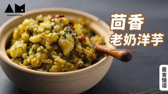 【曼食慢语】有茴香的老奶洋芋,奶奶吃了都说好