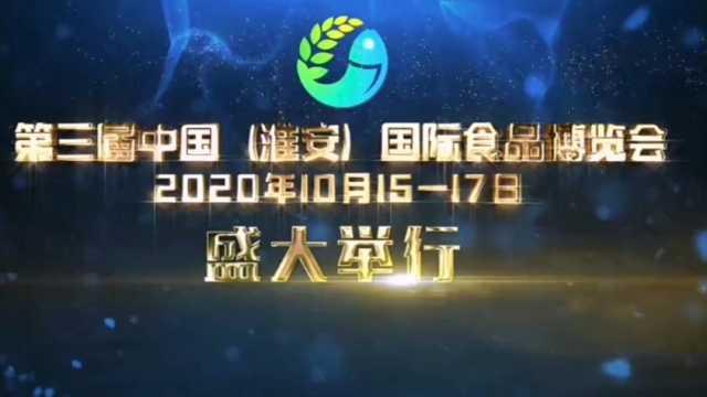 第三届中国(淮安)国际食品博览会即将在清江浦区盛大举行