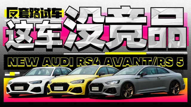 RS 4 Avant没竞品,RS 5零百3.9s,奥迪要逆天?|反套路试车