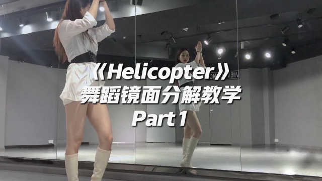 CLC《Helicopter》舞蹈镜面分解教学Part 1