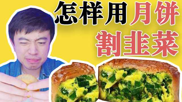 怎样用月饼割韭菜