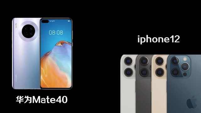 前有苹果iphone12后有华为mate40,新款手机井喷!你pick谁?