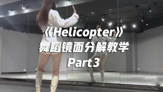 CLC《Helicopter》舞蹈镜面分解教学 Part3