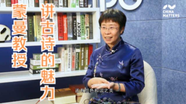 中央民族大学蒙曼教授:中国古诗词为什么这么有魅力?