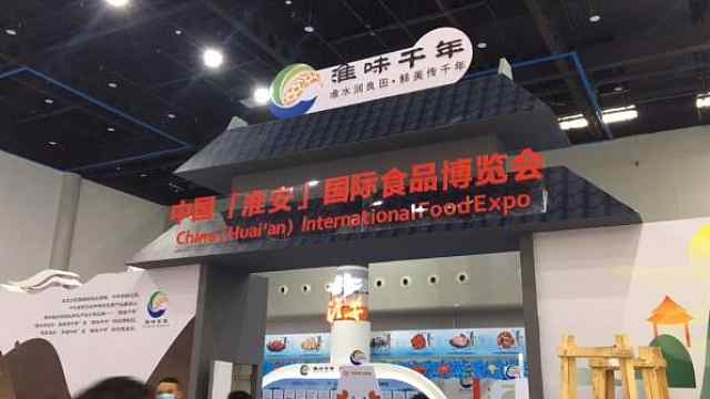 好吃的,好玩的来咯,让我们相约淮安国际食品博览中心
