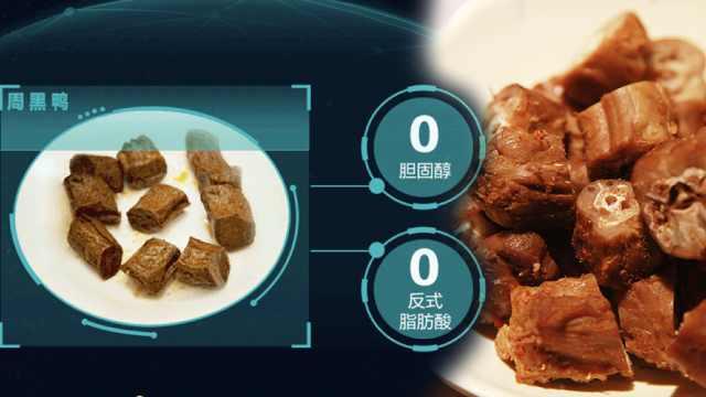 周黑鸭为健身人士推出素肉鸭脖,人造肉是不是一定更健康