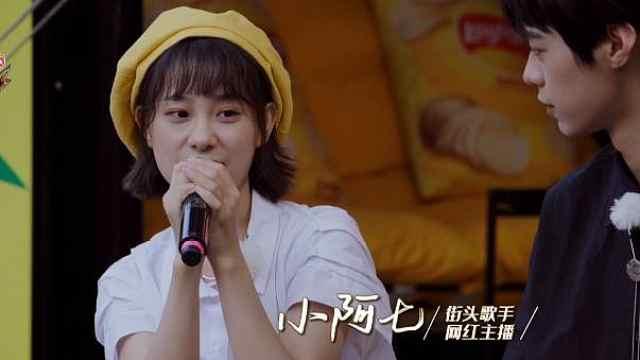 街头音浪:小阿七温暖演唱《小宇》,谈成名背后的故事