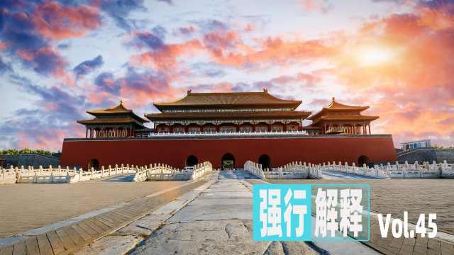 紫禁城是怎样建成的?
