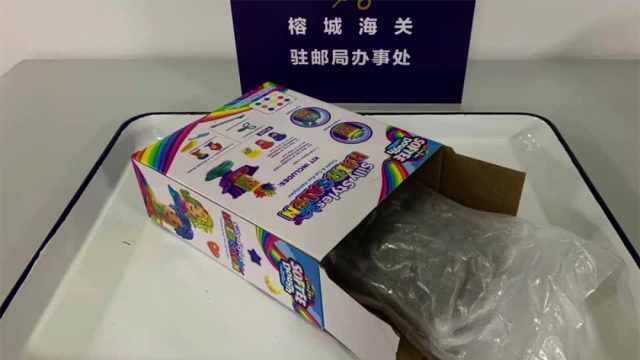福建海关查获135克大麻,伪装成儿童玩具邮寄入境
