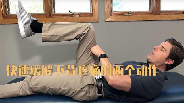 快速缓解下背疼痛的两个动作