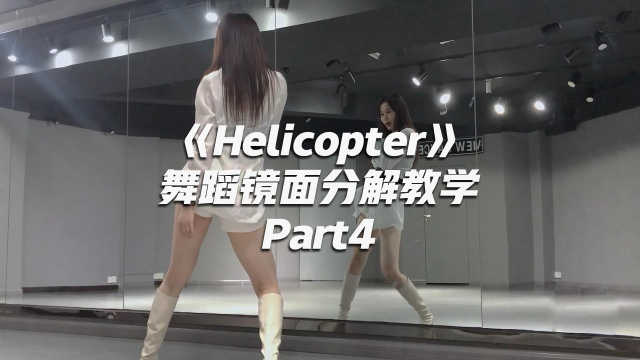 CLC《Helicopter》舞蹈镜面分解教学Part 4