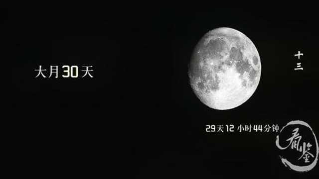 月有阴晴圆缺,也是个表情帝,古人看月亮表情变化计算时间!