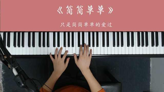 经典歌曲林俊杰《简简单单》,太好听了,曾经的单曲循环