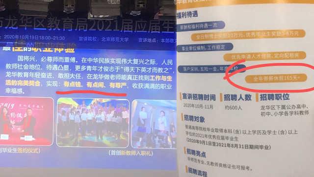 年薪30万+ 、全年带薪休假165天+?深圳中学北京校招引关注