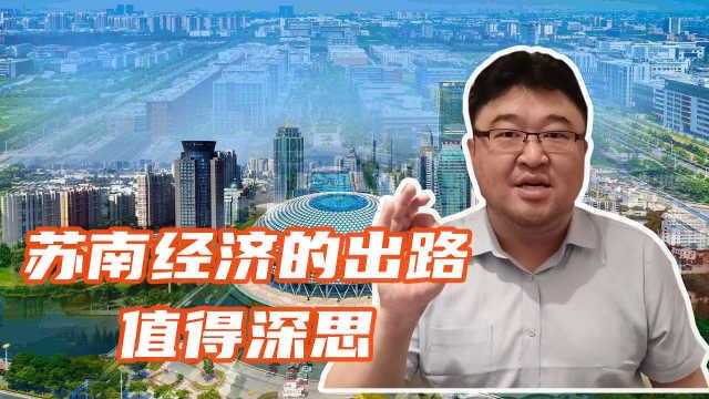 苏南三城的经济发展如此亮眼,未来经济的走向如何?