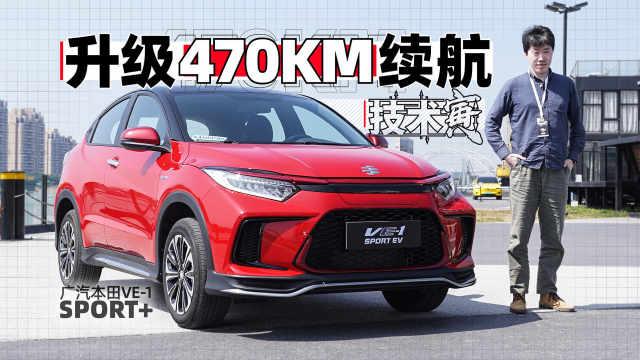升级470KM续航,本田纯电动SUV了解下?(上)|技术寅