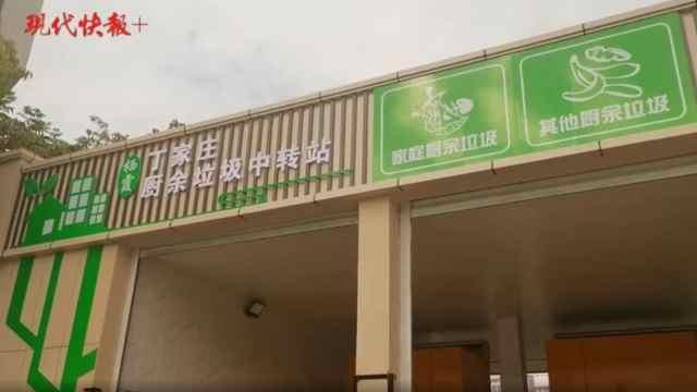 你知道南京一天最多处理多少厨余垃圾?1650吨!