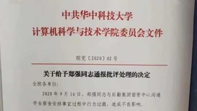 华科回应学院副书记为学生寝室质疑后勤集团:问题已解决