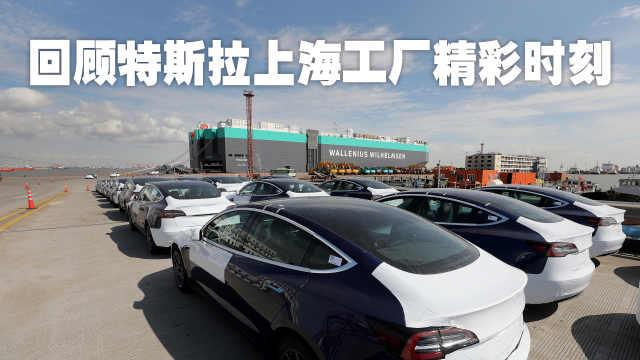 回顾特斯拉上海工厂精彩时刻