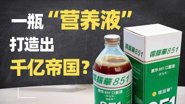 """百亿保健品帝国,一瓶营养液是如何变为""""神药""""的?"""