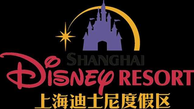上海迪士尼乐园App是假的,背后开发公司已上市