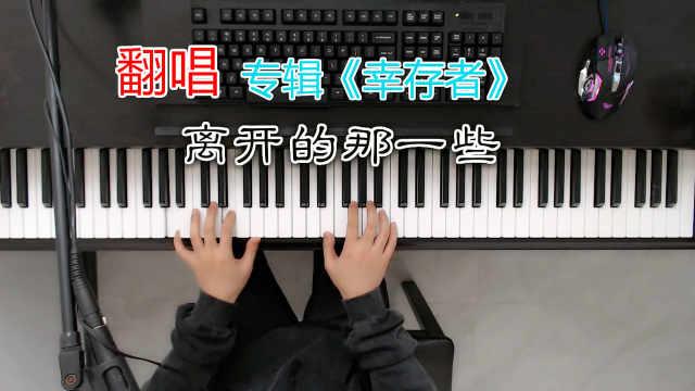 【翻唱】林俊杰新歌《离开的那一些》,唱出每一个人的心声~