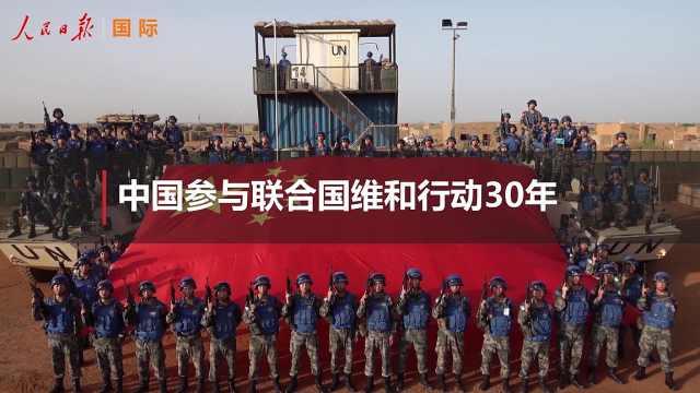 中国维和30年