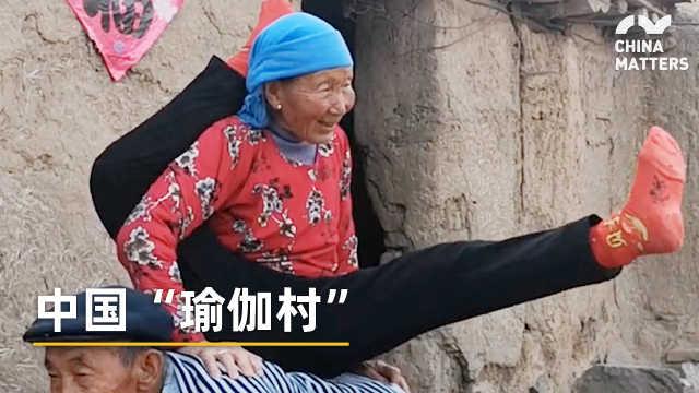 中国瑜伽第一村:田间地头秒变瑜伽馆,全村老少都是高手!