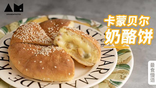 【曼食慢语】奶酪控狂喜!一口流心的卡蒙贝尔奶酪饼