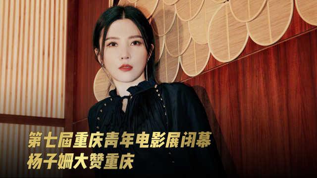 第七届青年电影展闭幕,杨子姗称想来重庆拍戏