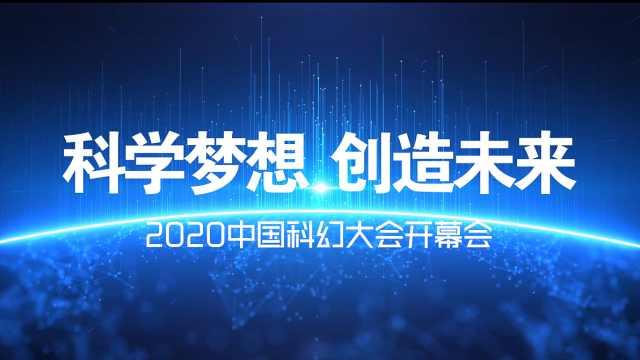 2020中国科幻大会花絮