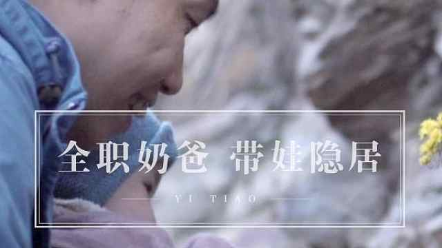 北漂13年,他带着一家人搬进京郊200㎡出租屋,当全职奶爸