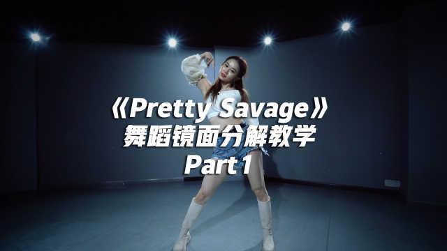 BLACKPINK《Pretty Savage》舞蹈镜面分解教学Part1
