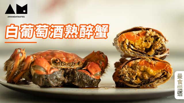 【曼食慢语】清新版熟醉蟹,4步完成,有点上头!