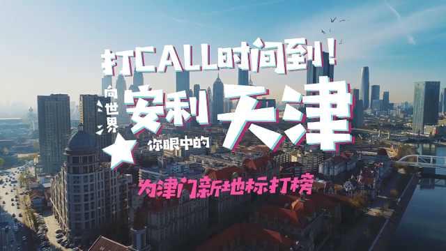 津门新地标,向世界安利你眼中的天津