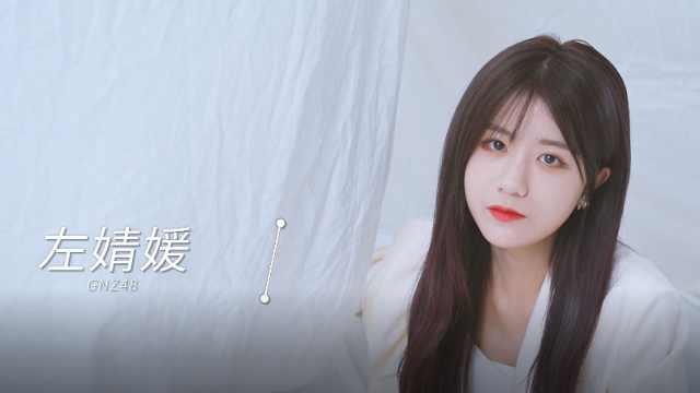 GNZ48左婧媛2021年台历拍摄花絮