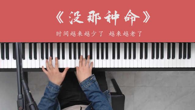 陈小春一首《没那种命》,让人有些无奈的感觉,让人心情压抑