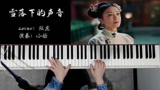 钢琴演奏《雪落下的声音》,谁来赔这一生好光景