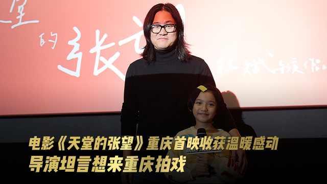 《天堂的张望》重庆首映收获温暖,导演坦言想来重庆拍戏