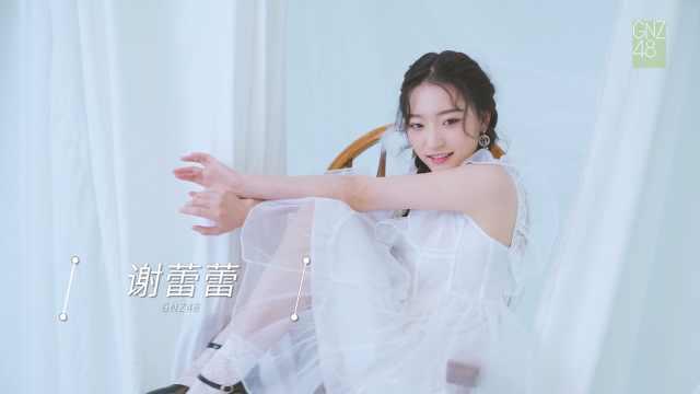 GNZ48谢蕾蕾 2021年台历拍摄花絮