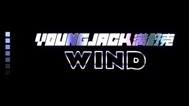 满舒克单曲《WIND》概念艺术短片