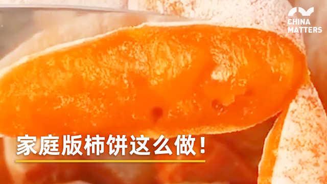 超简单柿饼做法!老一辈代代相传的手艺,自己在家就能做!